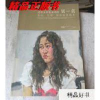 【二手旧书9成新】清华大学美术学院第1名・张钰・色彩*临摹范本