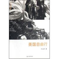 【新书店正版】美国自由行,叶永烈,天津教育出版社9787530951293