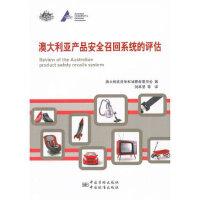 澳大利亚产品安全召回系统的评估 9787506670289 中国标准出版社 刘卓慧