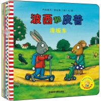 小小聪明豆绘本第1辑(套装共8册)