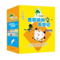 西顿动物东游记(共8册)