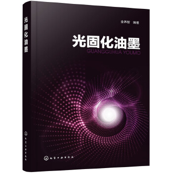光固化油墨 光固化材料生产技术人员,印刷行业技术人员一本实用参考书