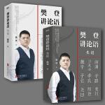 樊登讲论语:先进、学而2册套装(当当专供)
