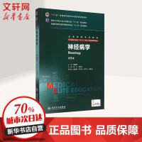 神经病学(供8年制及7年制5+3一体化临床医学等专业用第3版全国高等学校教材) 吴江、贾建平