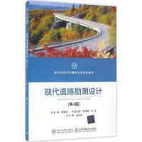 现代道路勘测设计(第4版) 清华大学出版社