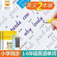 猫太子 小学生1一6年级英语凹槽字帖 初学者楷书英文练字本 儿童练字帖板