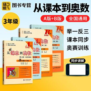 三年级从课本到奥数 第一学期 A版+B版 第二学期A版+B版 全套共4册 三年级上册+下册 小学奥数教程