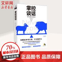掌控谈话 北京联合出版公司