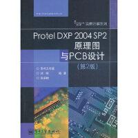 Protel DXP 2004 SP2原理图与PCB设计(第2版),刘刚 彭荣群,电子工业出版社97871211256