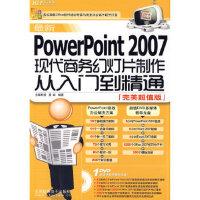【新书店正版】*PowerPoint 2007现代商务幻灯片制作从入门到精通(附1DVD光盘),先锋科技,姜岭著,北京