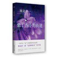 紫丁香冷的街道,[日] 渡边淳一,赵宜民,浙江文艺出版社9787533938796