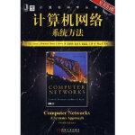 计算机网络系统方法 原书第4版 (美)彼得森(Peterson,L.L.),(美)戴维(Davie,B.S);薛 机械