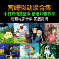 正版千与千寻dvd高清宫崎骏动画电影全集光盘合集动漫光碟片龙猫