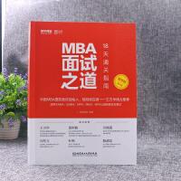 【现货正版】2021考研 199管理类联考综合能力都学网MBA面试之道18天通关指南精华版(第四版)mbampampac