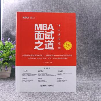 【现货正版】2021考研 199管理类联考综合能力都学网MBA面试之道18天通关指南精华版(第四版)mbampampacc考研复试面试 搭mba教材