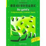 德语400学时完全测试/德国原版测试系列