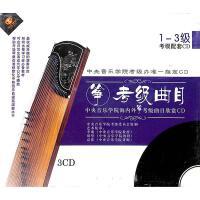 中央音乐学院海内外筝考级曲目欣赏-筝考级曲目1-3级(3CD)( 货号:101311314009)