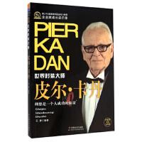 企业家成长启示录:皮尔 卡丹 世界时装大师9787508747637 石静 中国社会出版社