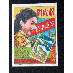 民国时期 成泰化学染料厂《松虎牌》美女广告宣传画一枚