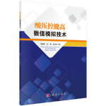 酸压控缝高数值模拟技术 李勇明,彭r,赵金洲 科学出版社