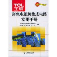 TCL王牌彩色电视机集成电路实用手册――名优家电系列丛书,TCL集团多媒体电子事业本部,TCL电器销售有限公司,人民邮