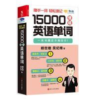 【正版包邮】 15000情境英语单词 赖世雄、吴纪维 浙江人民出版社 9787213084737