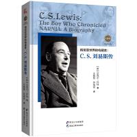 纳尼亚世界的构建者:C.S.刘易斯传(大师馆・畅销作家系列)