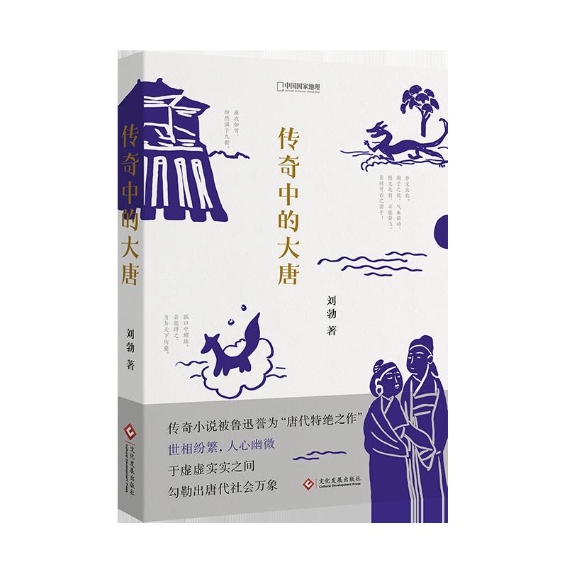 """中国国家地理:传奇中的大唐 传奇小说被鲁迅誉为""""唐代特绝之作"""",世相纷繁,人心幽微 于虚虚实实之间,勾勒出唐代社会万象。"""