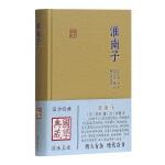 淮南子(国学典藏)