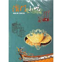 中华小吃-澳门小吃(单碟装)DVD( 货号:77995196306)
