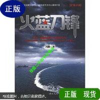 【二手旧书9成新】火蓝刀锋 /冯骥著 中国三峡出版社