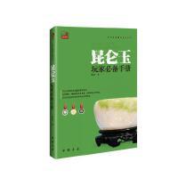 昆仑玉玩家手册 李永广 著 中国书店出版社 9787514909906