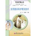 实用急诊科护理及技术 郑一宁,吴欣娟 科学出版社
