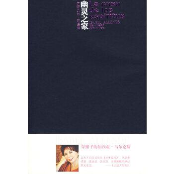 幽灵之家 (智利)阿连德,刘习良,笋季英 译林出版社 正版书籍请注意书籍售价高于定价,有问题联系客服欢迎咨询。