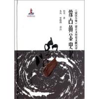 (蒙�h合璧)蒙古文�v史文�I�h�g:蒙古�S金史�V
