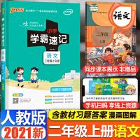 小学学霸速记二年级上册语文 人教部编版