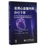 实用心血管内科诊疗手册