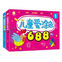 儿童爱涂色688例(新版2册套装)