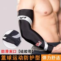 户外运动篮球运动健身防护护臂 加长防晒护肘 男女透气吸汗套袖护手臂