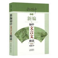 新编初中文言文助读 杨振中 东方出版中心 789七八九年级 初中文言文助读