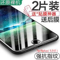 iphone8钢化膜苹果7Plus全屏3D全覆盖7p抗蓝光8手机贴膜八防8p全包边防窥七防