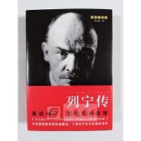 正版 2019印刷 列宁传 天地出版社