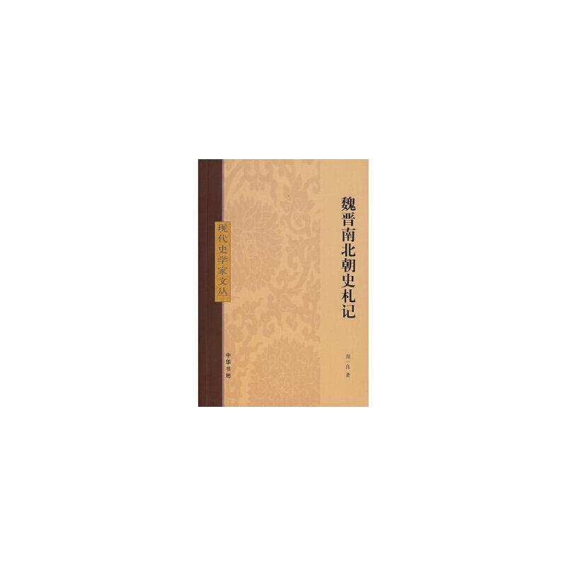 魏晋南北朝史札记 周一良 中华书局 正版书籍请注意书籍售价高于定价,有问题联系客服欢迎咨询。