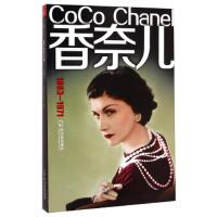 香奈儿(1883-1971) 姚少玲,吴萍 哈尔滨出版社