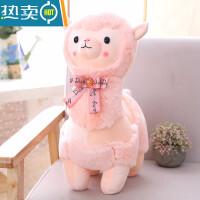 毛绒玩具小羊驼公仔抱枕懒人床上大玩偶可爱布娃娃女孩生日礼物按摩