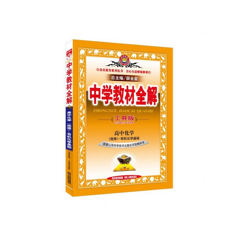 中学教材全解工具版-高中化学(选修5)有机化学基础(山东科技版)2014版