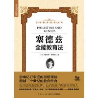 百年教育经典文库:塞德兹全能教育法