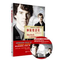 """神探夏洛克――推理也迷人--《神探夏洛克》史上最卖萌卖腐的探案神剧免费附赠DVD原声视频,打造英语学习""""多媒体教室""""!"""