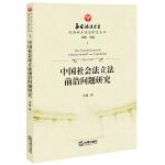 中国社会法立法前沿问题研究