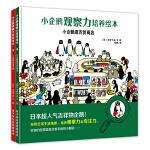 小企鹅观察力培养绘本:小企鹅玩游乐园+小企鹅逛百货商店(套装共2册)